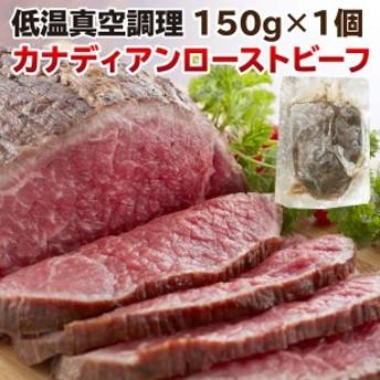 食べ物 肉 ローストビーフ ギフト 赤身 もも肉 150g カナダ産 グレインフェッド 贈答用 クリスマス お正月 パーティー 送料無料
