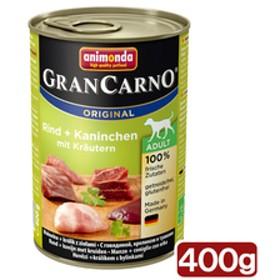 アニモンダ ドッグ グランカルノ ミックス 牛肉・ウサギ・パセリ 400g 正規品 お一人様4点限り 関東当日便