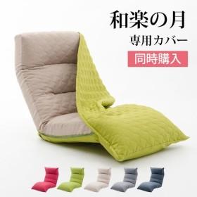 """座椅子カバー """"座椅子本体と同時購入用"""" 【和楽の月】専用座椅子カバー キルティング こだわりの座り心地 汚れても洗濯可能"""
