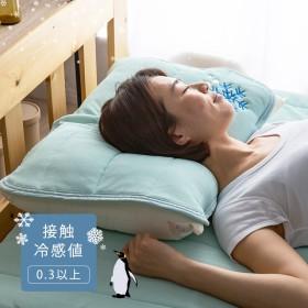 接触冷感 ひんやり 敷まくらパッド 枕カバー ふわふわ ひんやりCOOL クール 丸洗いOK 冷感