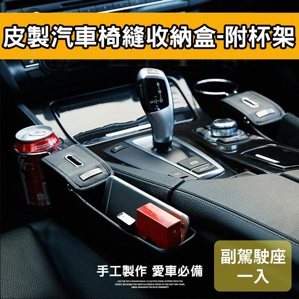 super舒馬克尊爵手工皮質車用椅縫收納盒飲料杯架(副駕駛座一入)