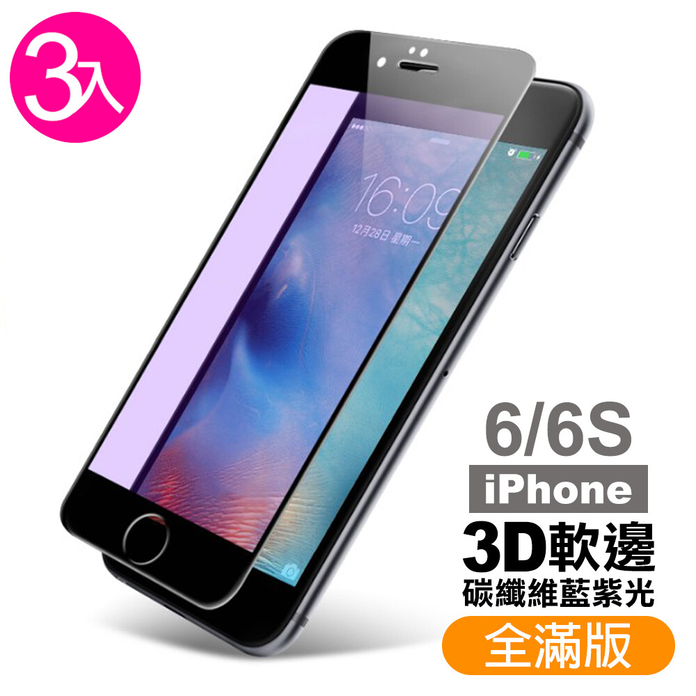 iphone 6/6s 藍紫光 軟弧邊碳纖維 滿版鋼化玻璃膜手機螢幕保護貼-超值3入組