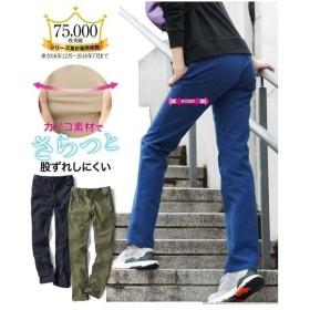 パンツ ストレート 大きいサイズ レディース すごのび ストレッチ 股ずれしにくい ゆったり太もも 股下78cm 年中  98〜106 ニッセン