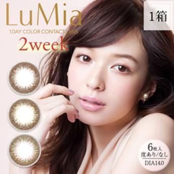LuMia 2week ルミア 2ウィーク 1箱 (1箱6枚入り)