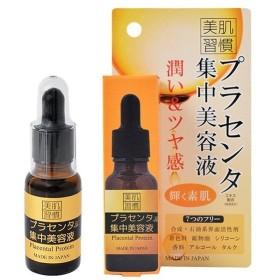 ビピット 美肌習慣 集中美容液 プラセンタ 20ml VIPIT 化粧品