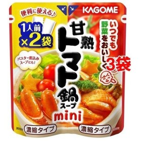 カゴメ 甘熟トマト鍋スープ mini ( 50g2個入3袋セット )