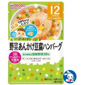 和光堂)グーグーキッチン 野菜あんかけ豆腐ハンバーグ【ベビーフード】