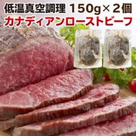 ギフト 肉 ローストビーフ ギフト 赤身 もも肉 150g×2個 300g カナダ産 グレインフェッド 贈答用 クリスマス お正月 パーティー 送料無