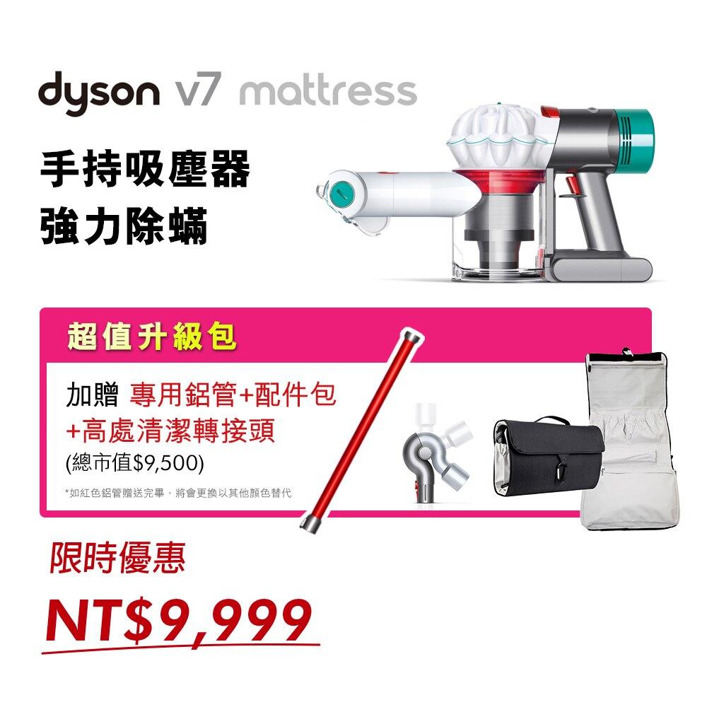 【滿3000,回饋10%點數】Dyson V7 HH11 mattress 無線除塵蹣吸塵器(送鋁管+高處轉接頭+配件包)。人氣店家恆隆行戴森專賣店的輕型無線吸塵器有最棒的商品。快到日本NO.1的Ra