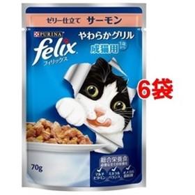 フィリックス やわらかグリル 成猫用 ゼリー仕立て サーモン (70g*6袋セット)