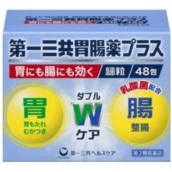 【第2類医薬品】第一三共胃腸薬プラス48包