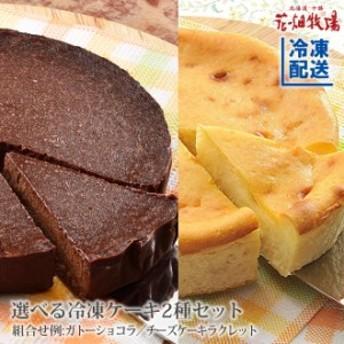 【ギフト】花畑牧場 冷凍ケーキ2種セット
