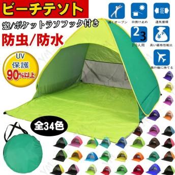 テント ビーチテント 簡易テント ワンタッチ ポップアップテント コンパクト 軽量 簡単 バーベキュー キャンプ 日よけ 紫外線防止 運動会 アウトドア#1 18