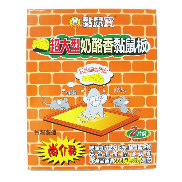 黏鼠寶超大型奶酪香黏鼠板-2入
