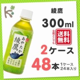 綾鷹 300ml PET (1ケース 24本入り×2) 48本 お茶 ペットボトル あやたか 日本茶 緑茶 ケース 箱