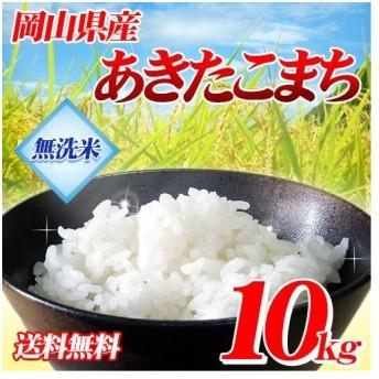 【無洗米】 令和元年岡山県産 あきたこまち 10kg 送料無料