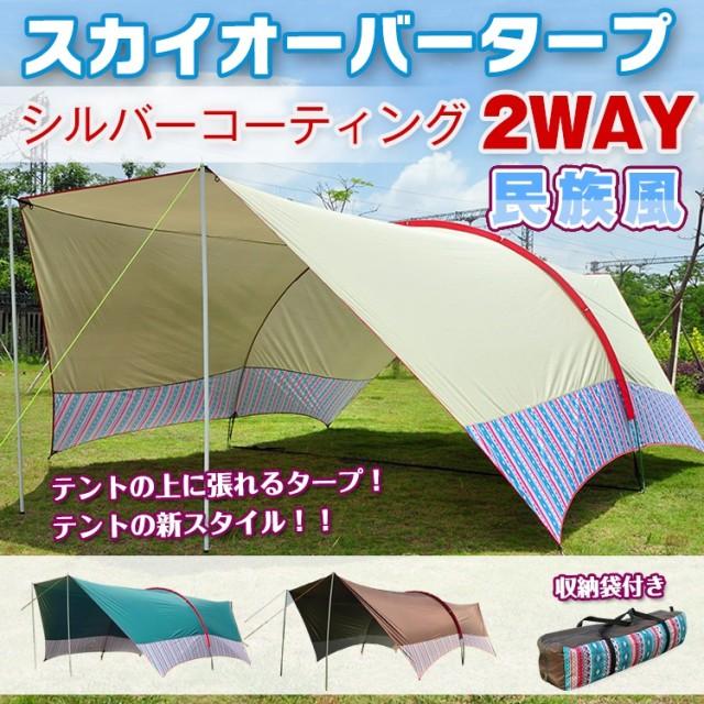 タープ 大型 テント 日よけ サンシェード キャンプ アウトドア レジャー用品 2way スカイオーバー 民族風 収納袋付き 紫外線 ad233