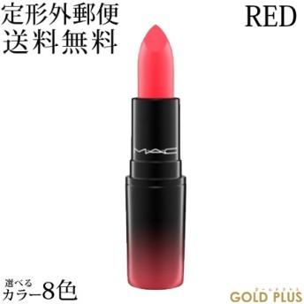 マック ラブ ミー リップスティック RED 選べる全8色 -MAC-