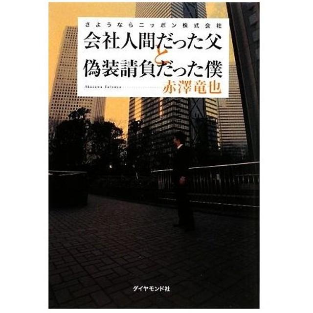 会社人間だった父と偽装請負だった僕 さようならニッポン株式会社/赤澤竜也【著】
