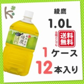 綾鷹 1.0L PET (1ケース 12本入り) お茶 ペットボトル あやたか 日本茶 緑茶 1リットル ケース 箱