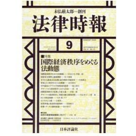 法律時報 2019年9月号/日本評論社(雑誌)