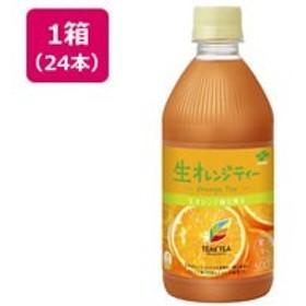 伊藤園/TEASTEA 生オレンジティー 500ml×24本/60977