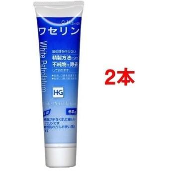 大洋製薬 ワセリンHG チューブ ( 60g2本セット )