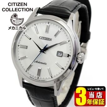 シチズン コレクション 機械式 腕時計 メンズ 自動巻き 手巻き メカニカル CITIZEN COLLECTION NK0000-10A 国内正規品 レビュー3年保証