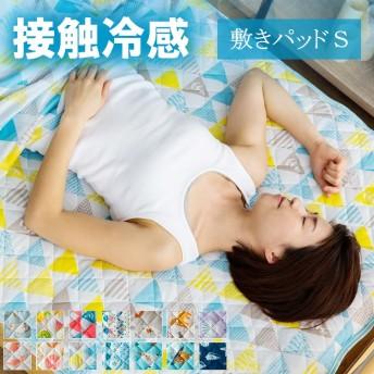 冷感敷きパッド シングル ひんやり敷きパッド 接触冷感 クール寝具 cool ひんやり 夏