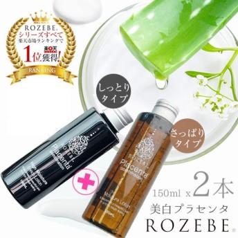 「選べる化粧水2本セット」 薬用 美白化粧水150ml×2本/ロゼベ プラセンタエンリッチローション(さっぱり/しっとり)