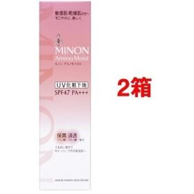 ミノン アミノモイスト ブライトアップベース UV ( 25g2箱セット )/ MINON(ミノン)