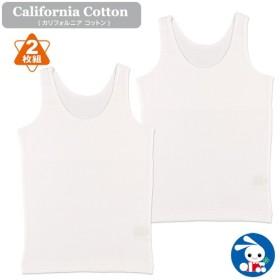 カリフォルニア綿2枚組胸二重タンクトップ(白無地)【130cm・140cm・150cm】