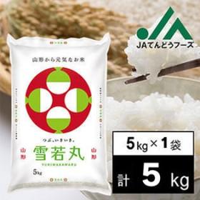 【5kg】令和元年産 新米 山形県産雪若丸5kg×1