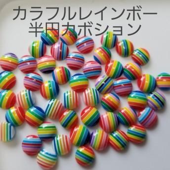 【011】カラフルレインボー半円カボション 50個セット