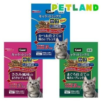 【アソート】 キャラットミックス (500g6袋入) 3種セット ( 1セット )/ キャラット(Carat) ( キャットフード )