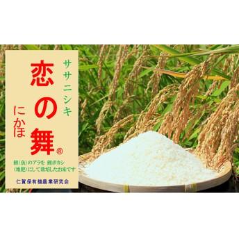 恋の舞 ササニシキ8kg 特別栽培米基準(セット)