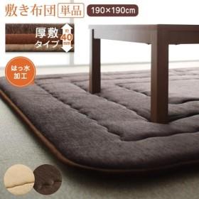 こたつ敷き布団 こたつ用 敷き布団 単品 Cojia 190×190cm 厚敷 リビング マット こたつ敷き布団 カバー 床暖房対応 北欧 リビング 絨毯 じゅうたん