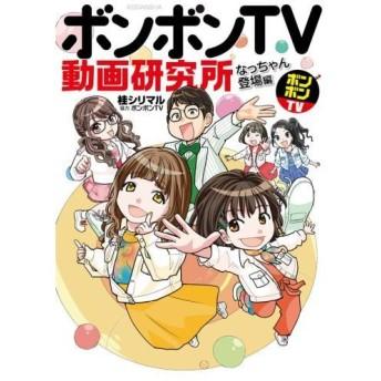 ボンボンTV動画研究所 なっちゃん登場編