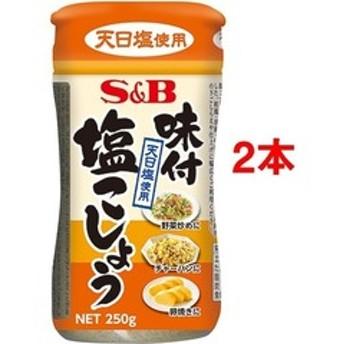 dポイントが貯まる・使える通販  味付塩こしょう (250g*2本セット) 【dショッピング】 スパイス・ハーブ・香辛料 おすすめ価格