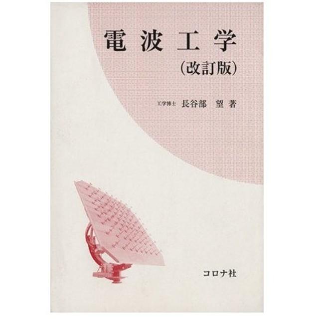 電波工学 改訂版/長谷部望(著者)
