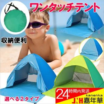 ワンタッチテント テント ワンタッチ日よけテント サンシェードテント UVカット アウトドア