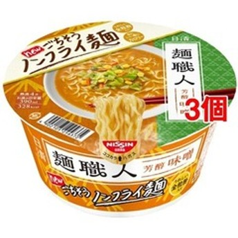 dポイントが貯まる・使える通販| 日清麺職人 芳醇味噌 (96g*3個セット) 【dショッピング】 レトルト・インスタント食品 その他 おすすめ価格