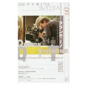 ユリイカ 詩と批評 第51巻第16号 ▽特集クエンティン・タランティーノ 『ワンス・アポン・ア・タイム・イン・ハリウッド』の映画史