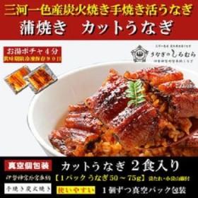 【2食】【久助うなぎ】蒲焼き カットうなぎ
