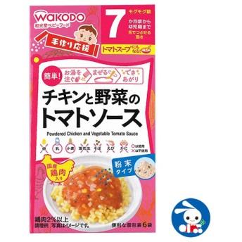 和光堂)手作り応援 チキンと野菜のトマトソース【ベビーフード】