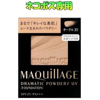 【ネコポス専用】資生堂 マキアージュ ドラマティックパウダリー UV N オークル30(レフィル)