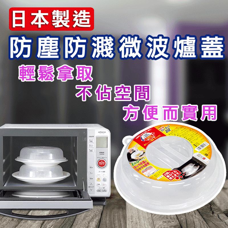 【日本製】WAVA微波爐專用蓋,今日結帳再打78折!