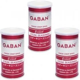 【宅配便送料無料】 GABAN ステーキシーズニング(缶) 140g×3個 【ミックススパイス ハウス食品 香辛料 パウダー 業務用】