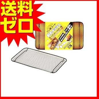 斜めメッシュ オーブントースター用焼アミ A-37 【送料無料】