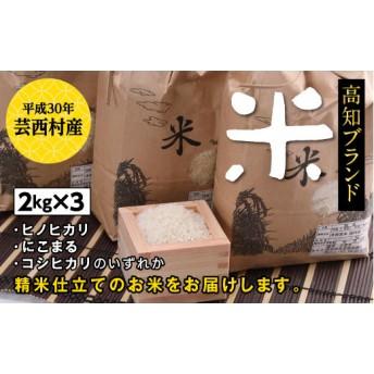 高知ブランド米(ヒノヒカリ・にこまる・コシヒカリのうち一種)(2L×3袋)
